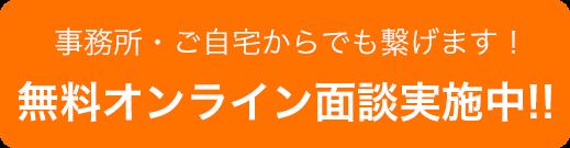 無料オンライン面談実施中!!