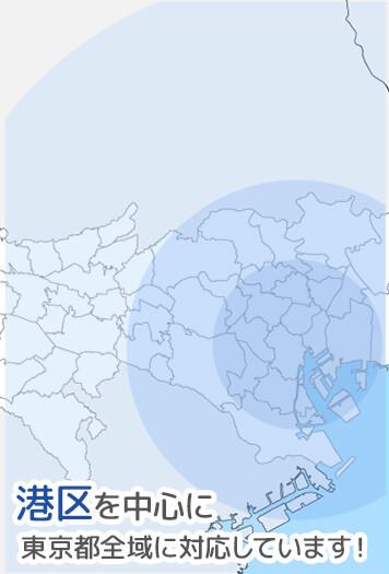 港区を中心に東京都全域に対応しています!